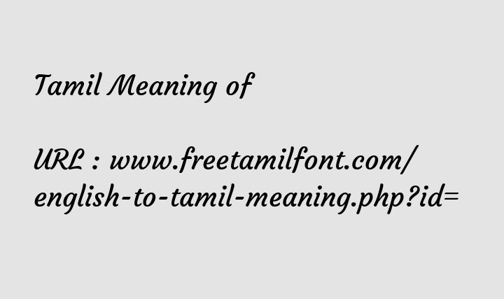 anthelmintic tamil meaning